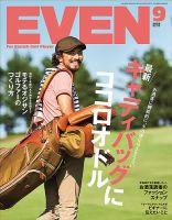 EVEN(イーブン):表紙