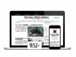 The Wall Street Journal(ウォール・ストリート・ジャーナル):表紙