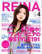 REINA(レイナ):表紙