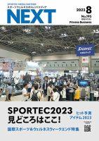 月刊ネクスト :表紙