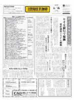 日本情報産業新聞:表紙