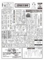 情報産業新聞縮刷版(CD-ROM):表紙