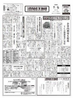 情報産業新聞縮刷版(CD-ROM) 表紙