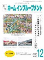 月刊ホーム・インプルーブメント:表紙