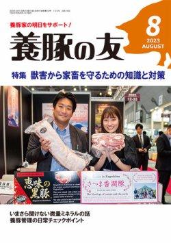 養豚の友 表紙