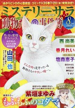 MYSTERY sara(ミステリーサラ) 表紙