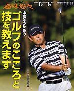 NHK趣味悠々・選「ゴルフのこころと技を教えます」:表紙