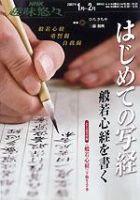 NHK趣味悠々・選「はじめての写経 般若心経を書く」:表紙