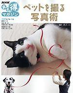 まる得マガジン「ペットを撮る写真術」:表紙