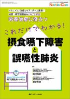 NutritionCare(ニュートリションケア):表紙