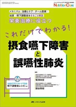 NutritionCare(ニュートリションケア) 表紙