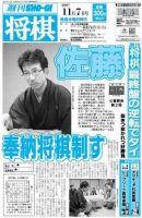 週刊将棋:表紙
