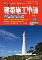 建築施工単価:表紙