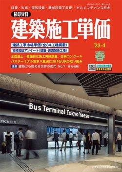 建築施工単価 4・10月号 表紙