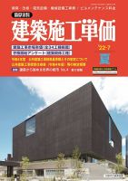 建築施工単価 1・7月号:表紙