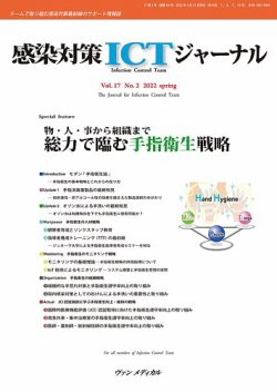 感染対策ICTジャーナル 表紙