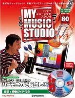 週刊 MY MUSIC STUDIO(マイ ミュージック スタジオ)