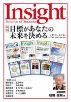 Insight(インサイト):表紙