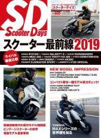 ScooterDays:表紙