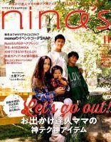 nina's(ニナーズ):表紙