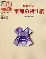 NHKまる得マガジン「伝えたい! 季節の折り紙」:表紙