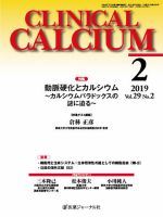 CLINICAL CALCIUM:表紙