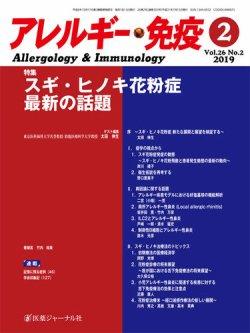 アレルギー・免疫 表紙