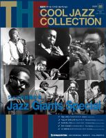 THE COOL JAZZ COLLECTION(クール・ジャズ・コレクション):表紙