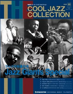 THE COOL JAZZ COLLECTION(クール・ジャズ・コレクション) 表紙