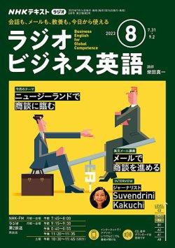 NHKラジオ 入門ビジネス英語 表紙