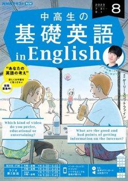 NHKラジオ 基礎英語3 表紙