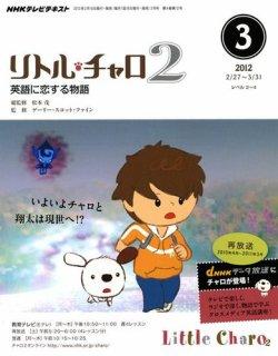 NHKテレビ リトル・チャロ2 英語に恋する物語 表紙