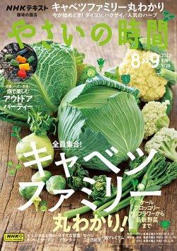 NHK 趣味の園芸 やさいの時間 表紙