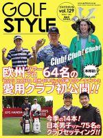 ゴルフスタイル:表紙