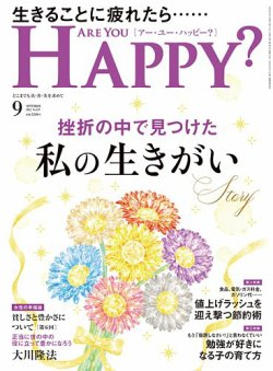 Are You Happy?(アーユーハッピー) 表紙