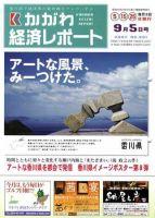 かがわ経済レポート:表紙