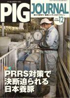 ピッグジャーナル:表紙