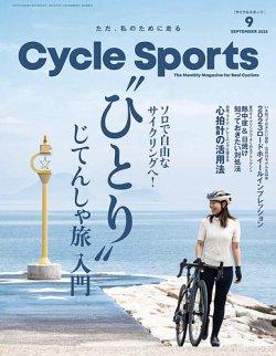 CYCLE SPORTS(サイクルスポーツ) 表紙