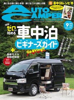 AutoCamper(オートキャンパー) 表紙