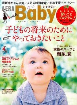 AERA with Baby(アエラウィズベビー) 表紙