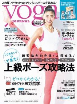 yoga JOURNAL(ヨガジャーナル) 表紙