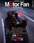 Motor Fan illustrated(モーターファン・イラストレーテッド):表紙