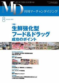 月刊マーチャンダイジング 表紙
