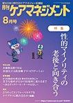 月刊ケアマネジメント:表紙