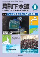 月刊下水道:表紙