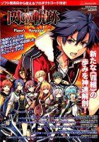 増刊 電撃PlayStation (プレイステーション):表紙