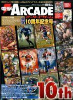 電撃ARCADEゲーム:表紙
