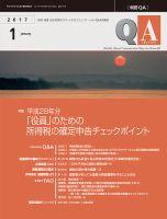 月刊税務QA:表紙
