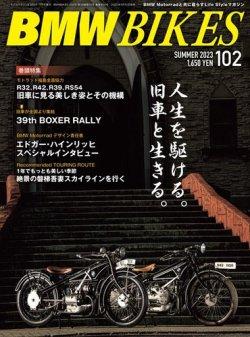 BMWバイクス 表紙