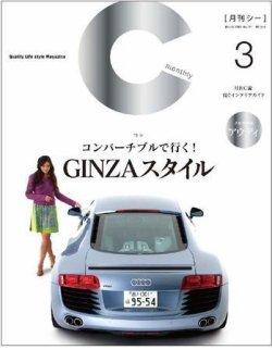 月刊C(月刊シー) 表紙
